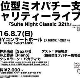 「Suite Night Classic Vol.32」のお知らせ