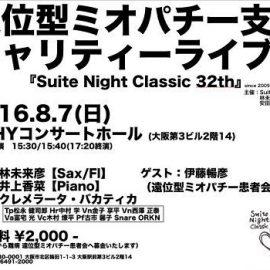 「Suite Night Classic Vol.32」のお知らせ