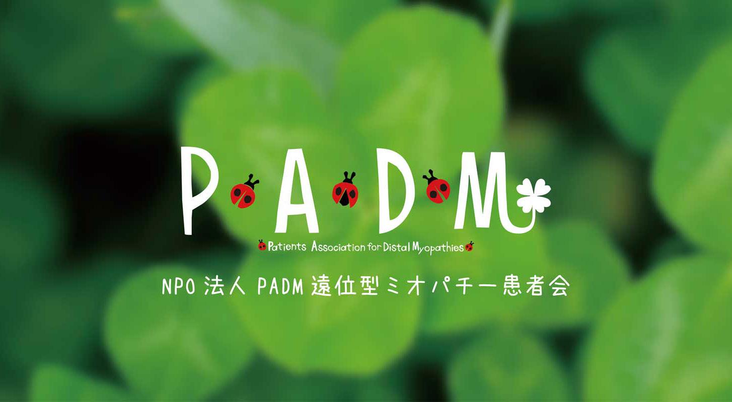 「NPO法人PADM 2016年度学会発表奨励金」受賞課題の決定!!