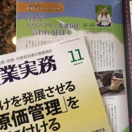 月刊『企業実務』11月号連載コラム「織田友理子の車椅子から見える世界」