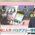 NHK おはよう日本のニュース、写真・記事のダイジェスト版 掲載のお知らせ