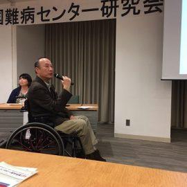 全国難病センター研究会 第26回研究大会へ参加いたしました