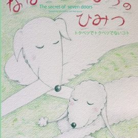 ユニバーサルデザイン絵本コンクール特別賞受賞のお知らせ