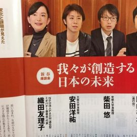 月刊紙「第三文明」に掲載されました!
