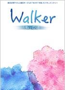 """Walker「私」の道"" DVD制作のご紹介。"