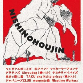 「NISHINOHOUJIN」様からご寄付をいただきました。