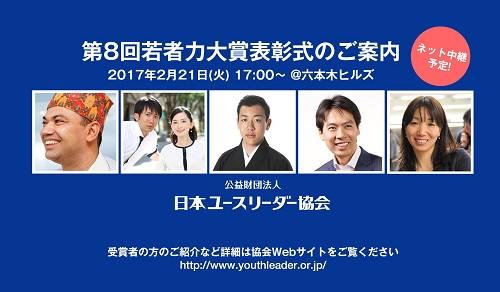 日本ユースリーダー協会〈ユースリーダー賞〉表彰式と交流会、開催のお知らせ