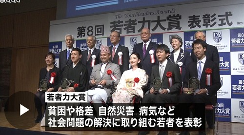 ユースリーダー賞授賞式