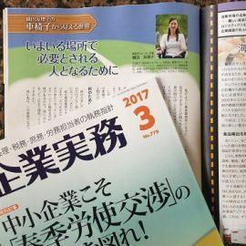 月刊誌「企業実務」1年間の連載終了
