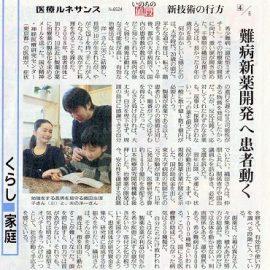 読売新聞全国版「医療ルネサンス」に掲載されました。