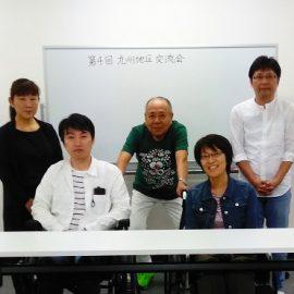 九州地区交流会のご報告