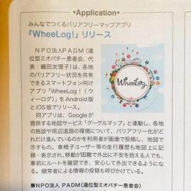 WheeLog! アプリ、企業実務7月号に掲載されました。