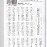 時事通信社発行「厚生福祉」に「WheeLog!」の記事が掲載されました!