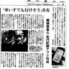 東京新聞にWheeLog!の記事が掲載されました。