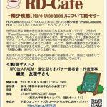 「RD-Cafe」イベントのお知らせ