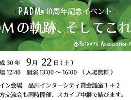 【締切間近】PADM10周年記念イベントのお知らせ
