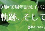 PADM10周年記念イベントのお知らせ