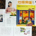 『地域保健 11月号』に掲載されました。