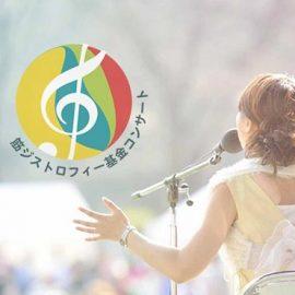 「筋ジストロフィー基金チャリティーコンサート」のお知らせ
