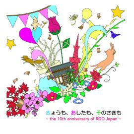RDD 2019 in Tokyo 写真コンテストのお知らせ