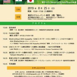 「PADM国際シンポジウム」開催のお知らせ