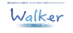 DVD「Walker 〜私の道〜」GW中期間限定で無料開放!
