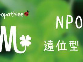 「NPO法人PADM第7期定時総会」開催のご報告
