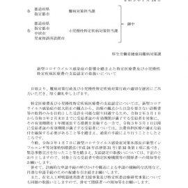 緊急事態宣言下における地域での受給者証の更新について