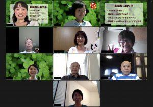 中国四国地区Zoom交流会開催のご報告
