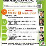 「MBT難病克服支援WEBセミナー」で織田友理子代表が登壇いたします。